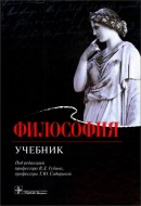 Философия - учебник - Губин - Сидорина