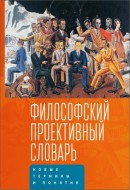 Философский проективный словарь. Новые термины и понятия