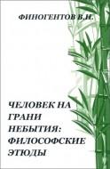 Валерий Финогентов - Человек на грани небытия: Философские этюды