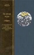 Сергей Фирсов - На весах веры - От коммунистической религии к новым «святым» посткоммунистической России