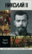 Сергей Фирсов - Николай II - Пленник самодержавия