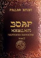 Аврам Давид Фишерман – Радаф – Книга Зоар – Чертоги Святости – Том 2