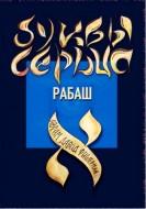 Аврам Давид Фишерман – Радаф – РАБАШ – Буквы сердца