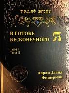 Аврам Давид Фишерман – Радаф – В потоке бесконечного Я – Каббалистическая медитация и пророческое видение
