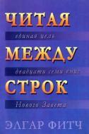 Элгар Фитч - Читая между строк - Единая цель двадцати семи книг Нового Завета