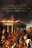 Иудейские древности - Иудейская война - Иосиф Флавий