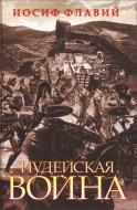 Иосиф Флавий - Иудейская война - перевод Гешарим-Мосты культуры