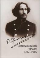 Флоренский Павел - Богословские труды: 1902-1909