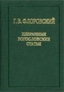 Георгий Флоровский - Избранные богословские статьи
