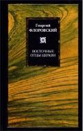 Протоиерей Флоровский Георгий - Восточные отцы Церкви