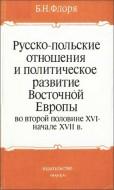 Борис Николаевич Флоря - Русско-польские отношения и политическое развитие Восточной Европы во второй половине XVI- начале XVII в