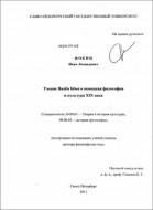 Фокин Иван Леонидович - Учение Якоба Бёме и немецкая философия и культура XIX века