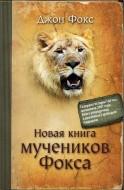Джон Фокс - Новая книга мучеников Фокса