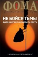 Журнал Фома - 2019-08