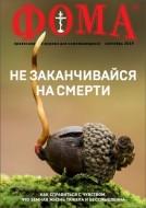 Журнал Фома - 2019-09