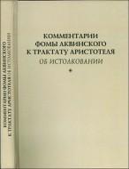 Комментарии Фомы Аквинского к трактату Аристотеля «Об истолковании»
