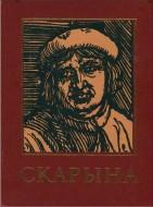 Францыск Скарына і яго час - Энцыклапедычны даведнік