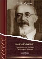 Семен Людвигович Франк - Непостижимое. Онтологическое введение в философию религии