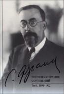 Франк Семен - Полное собрание сочинений. Том 1:1896-1902