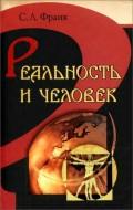 Франк Семен - Реальность и человек: метафизика человеческого бытия