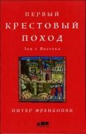 Франкопан Питер - Первый крестовый поход: Зов с Востока