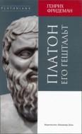 Генрих Фридеман - Платон - Его гештальт