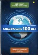 Джордж Фридман - Следующие 100 лет