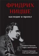 Фридрих Ницше: наследие и проект