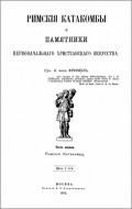 Фрикен - Римские катакомбы и памятники первоначального христианского искусства
