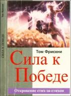 Том Фрискни - Сила к победе