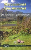 Арнольд Фрухтенбаум - Мессианская Христология