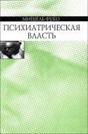 Мишель Фуко - Психиатрическая власть - Курс лекций, прочитанных в Коллеж де Франс в 1973—1974 учебном году