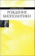Мишель Фуко - Рождение биополитики. Курс лекций, прочитанных в Коллеж де Франс в 1978—1979 учебном году