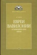 Евреи Вавилонии в талмудическую эпоху - Исаия Гафни