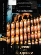 Ирина Галкова Церкви и всадники