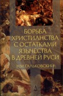 Николай Михайлович Гальковский - Борьба христианства с остатками язычества в Древней Руси