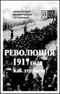 Революция 1917 года - Как это было - Армен Гаспарян - Дмитрий Куликов - Гия Саралидзе