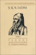 Гатри - История греческой философии в 6 т. Т. I