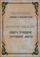Мария Владимировна Генченкова - Певческое наследие СвятоТроицкой Сергиевой Лавры
