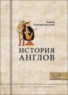 Генрих Хантингдонский - История Англов