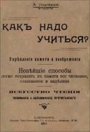 Георгиевский - Как надо учиться