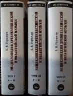 Евгений Владимирович Герцман - Энциклопедия древнеэллинской и византийской музыки