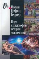 Иоганн Готфрид Гердер – Идеи к философии истории человечества