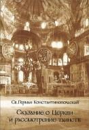 Св. Герман Константинопольский - Сказание о Церкви и рассмотрение таинств