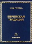 Зеэв Гейзель - Еврейская традиция - Учебное пособие