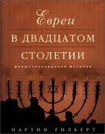 Мартин Гилберт – Евреи в двадцатом столетии - Иллюстрированная история