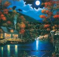 Рабби Ицхак Гинзбург - Гармония двух сердец