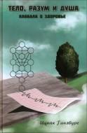 Рабби Ицхак Гинзбург - Тело, разум и душа. Каббала о здоровье и болезни
