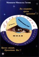 Менахем-Михаэль Гитик - Путешествие по еврейскому календарю