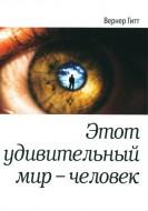 Вернер Гитт - Этот удивительный мир - человек